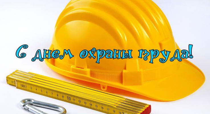 Наступающим новым, открытки о дне охраны труда